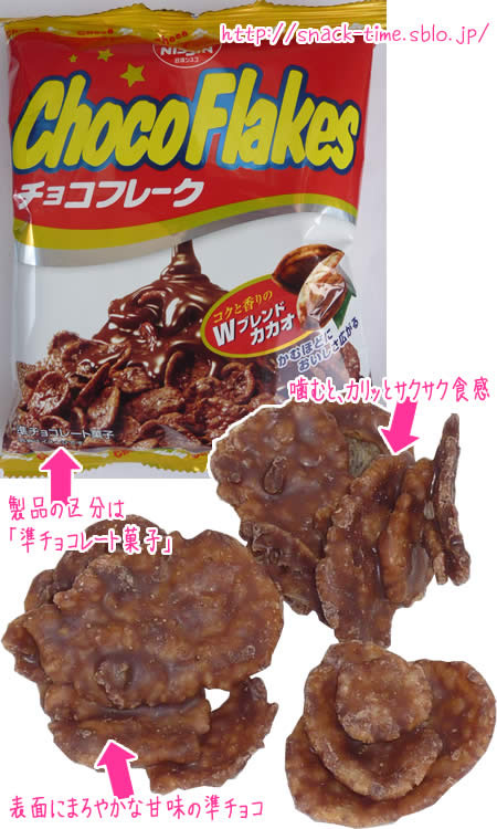 カリッとサクサク食感で甘香ばしい、日清シスコのチョコフレーク